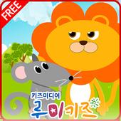 루미키즈 유아동화 : 사자와쥐(무료) icon