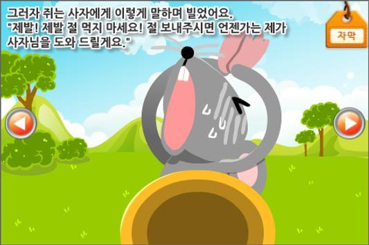 루미키즈 유아동화 : 사자와쥐(무료) apk screenshot