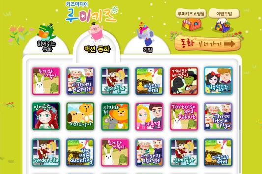 루미키즈 유아동화 : 백설공주(무료) poster