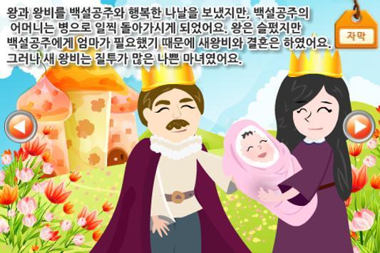 루미키즈 유아동화 : 백설공주(무료) apk screenshot