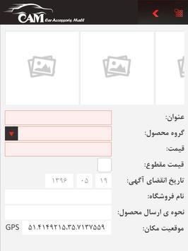 CAM screenshot 2