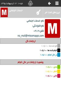 خدمات اجتماعی screenshot 8