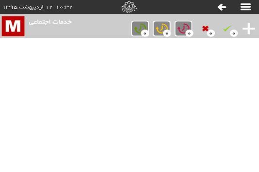 خدمات اجتماعی screenshot 3