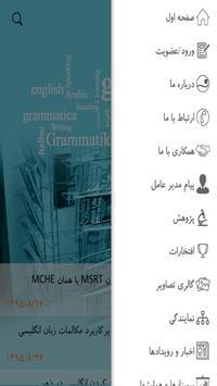 موسسه زبان کیش poster