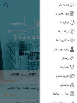 موسسه زبان کیش apk screenshot