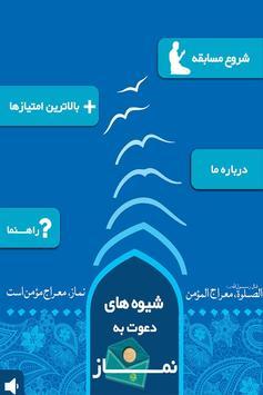 دعوت به نماز poster