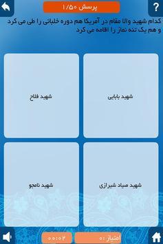 دعوت به نماز apk screenshot