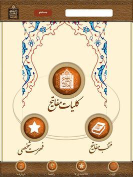 مفاتیح نفیس poster