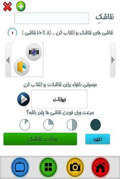 نقاشک screenshot 1