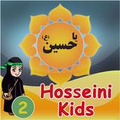Hosseini kids2 icon