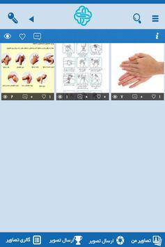 سفیران سلامت دزفول screenshot 2