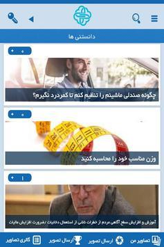 سفیران سلامت زنجان screenshot 4