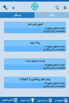 سفیران سلامت زنجان screenshot 5