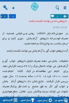 سفیران سلامت زنجان screenshot 8