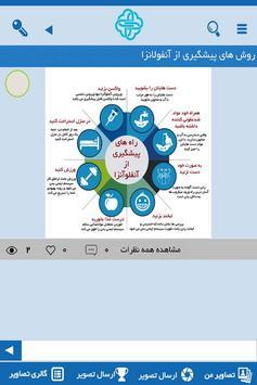 سفیران سلامت زنجان screenshot 12