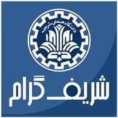 شریف گرام icon