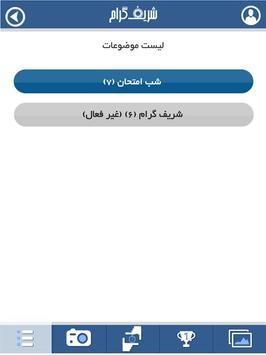 شریف گرام apk screenshot
