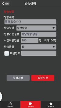 스마트캠퍼스,smart campus,화상교육,동영상교육 screenshot 5