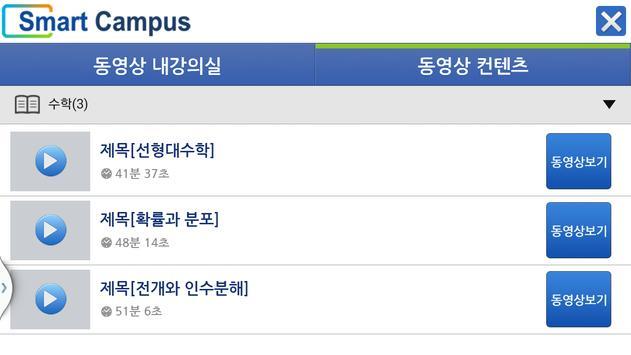 스마트캠퍼스,smart campus,화상교육,동영상교육 screenshot 6