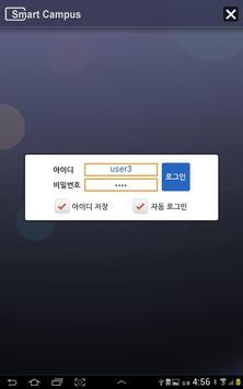 스마트캠퍼스,smart campus,화상교육,동영상교육 screenshot 8