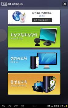 스마트캠퍼스,smart campus,화상교육,동영상교육 screenshot 9