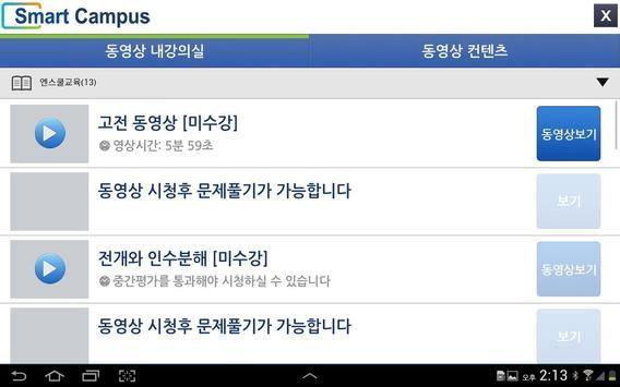 스마트캠퍼스,smart campus,화상교육,동영상교육 screenshot 10