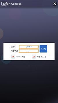 스마트캠퍼스,smart campus,화상교육,동영상교육 screenshot 11