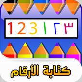 كتابة الأرقام العربية icon