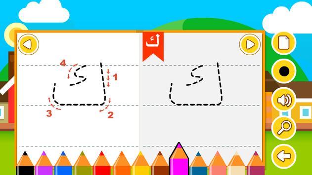 كتابة الحروف العربية apk screenshot