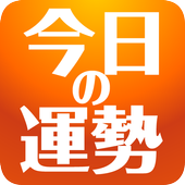 今日の運勢 by 推命NAVI 图标