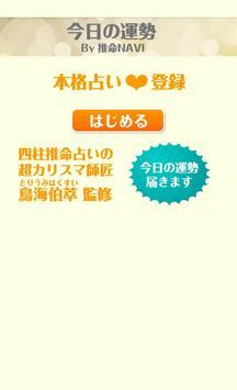 今日の運勢 by 推命NAVI 海报
