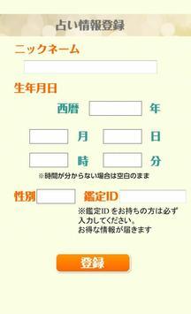 今日の運勢 by 推命NAVI 截图 1