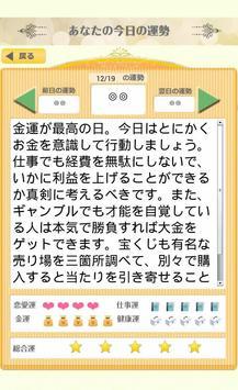 今日の運勢 by 推命NAVI 截图 2