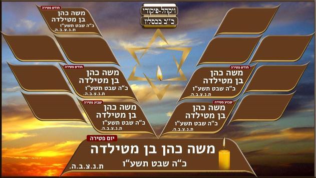 לוח ניסן לבית הכנסת-גרסת רוחב poster