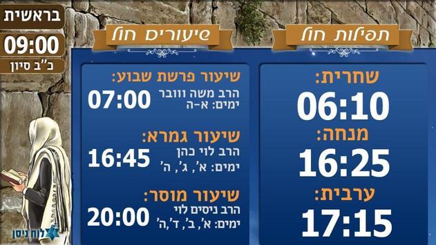 לוח ניסן לבית הכנסת-גרסת רוחב screenshot 1