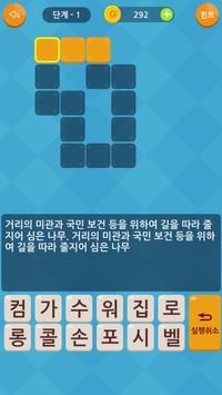 가로세로 미니 낱말퀴즈 screenshot 6