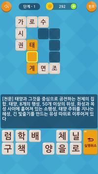 가로세로 미니 낱말퀴즈 screenshot 1