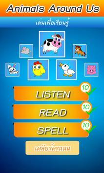 คำศัพท์ภาษาอังกฤษ สัตว์รอบตัว screenshot 1
