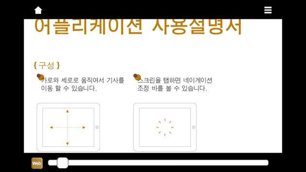 고려대장경 apk screenshot