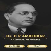 Dr. Ambedkar National Memorial-Audio Guide 图标