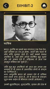 Dr. Ambedkar National Memorial-Audio Guide 截图 14