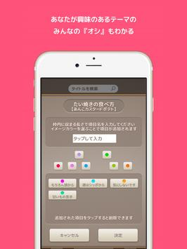 推しを学ぶ screenshot 3