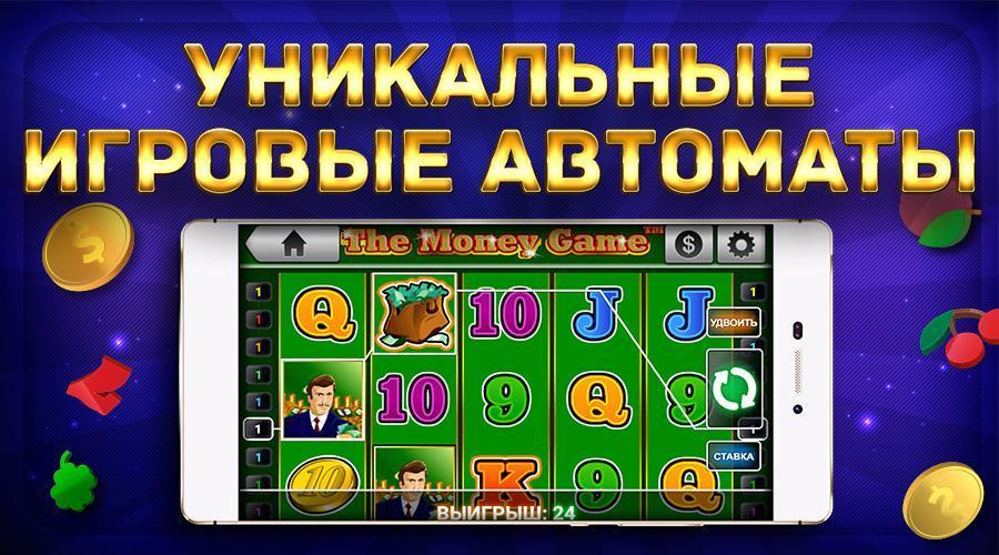 игровые автоматы apk скачать на клубнички деньги