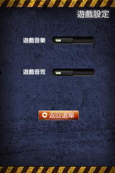 陰癡路 apk screenshot