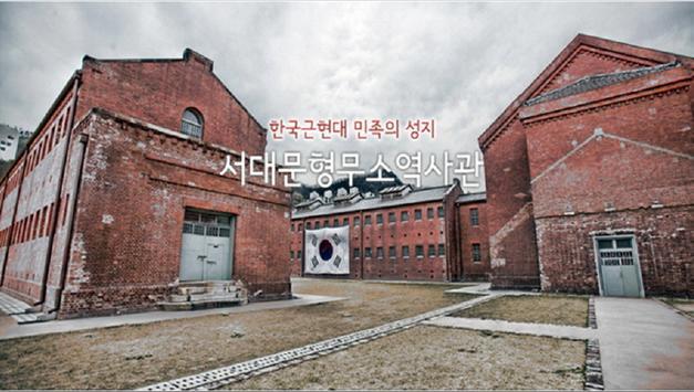 서대문형무소 역사관 파노라마 가상체험 apk screenshot