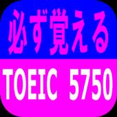 TOEIC 重要英単語 5750 必ず覚えられる! icon