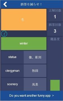 TOEIC 重要英単語 5750 必ず覚えられる! screenshot 4