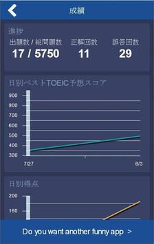 TOEIC 重要英単語 5750 必ず覚えられる! screenshot 5
