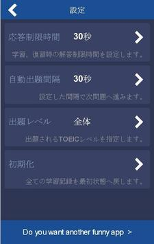 TOEIC 重要英単語 5750 必ず覚えられる! screenshot 6