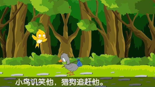 丑小鸭 apk screenshot